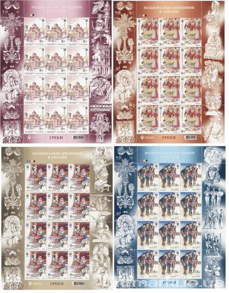 2019 № 1727-1730 листы почтовых марок «Церковь Иоанна Предтечи., Г. Керчь, АР Крым»; «Пасха»; «Пряля»; «Танец« Серра ». Серия «Национальные меньшинства в Украине», «Греки»