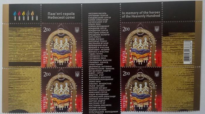 Фото Почтовые марки Украины, Почтовые марки Украины 2015 год 2015 № 1423 верхняя часть листа почтовых марок Памяти героев небесной сотни