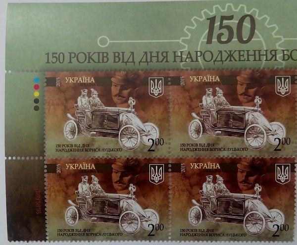 2015 № 1426 угловой квартблок почтовых марок Борис Луцкий Конструктор