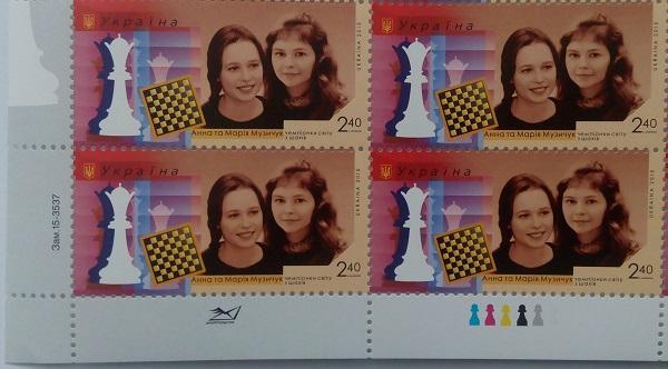 2015 № 1467 угловой квартблок почтовых марок «Анна и Мария Музычук - чемпионки мира по шахматам»