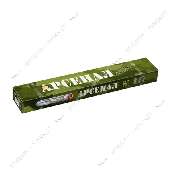 Электроды АРСЕНАЛ АНО-21 3мм 2.5кг Винница