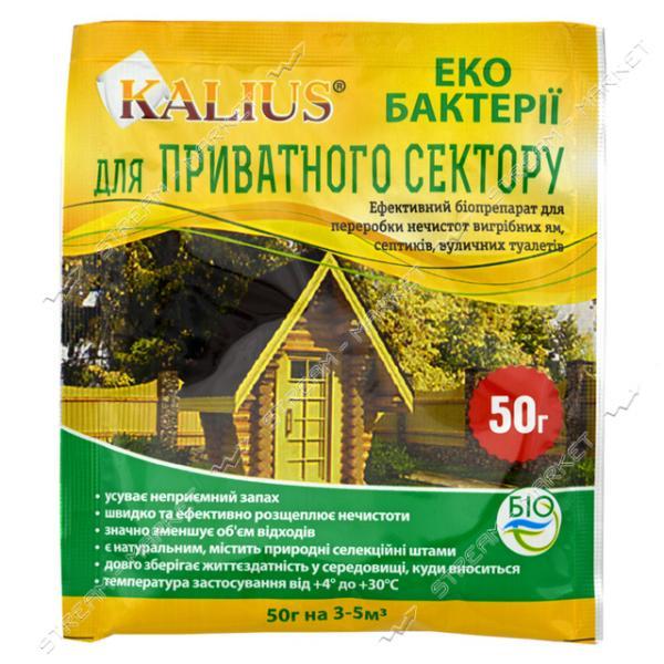 Биопрепарат 'Калиус' для выгребных ям и уличных туалетов 50г