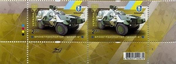 Фото Почтовые марки Украины, Почтовые марки Украины 2016 год 2016 № 1492 нижняя часть почтового листа Бронетранспортер Дозор - Б  2