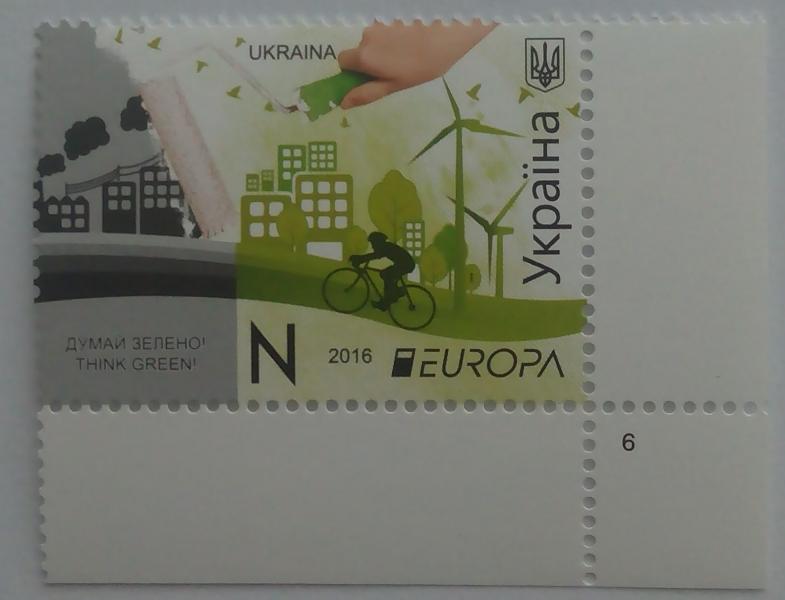 2016 № 1495 угловая почтовая марка «Думай зелено! Think green!» EUROPA