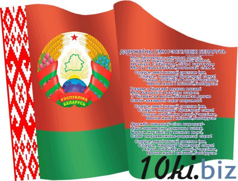 Стенд с национальной символикой 1 купить в Беларуси - Информационные стенды