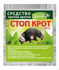 1. Стоп Крот Био средство от кротов и др. вредителей 100 гр.