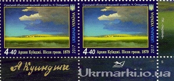 Фото Почтовые марки Украины, Почтовые марки Украины 2017  год 2017 № 1552 почтовая марка Живопись. Архип Куинджи 1842 - 1910