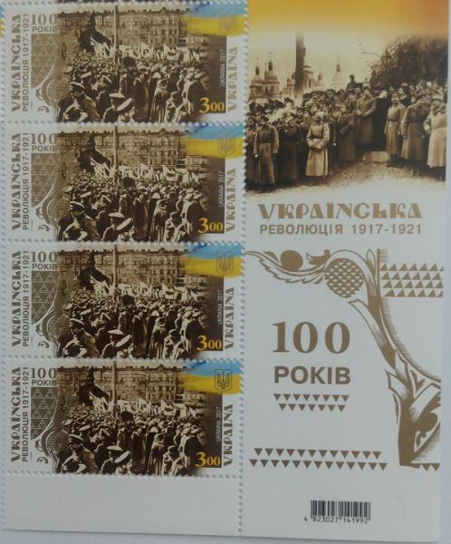 Фото Почтовые марки Украины, Почтовые марки Украины 2017  год 2017 № 1554 почтовые марки 100 лет со дня событий Украинской революции 1917-1921