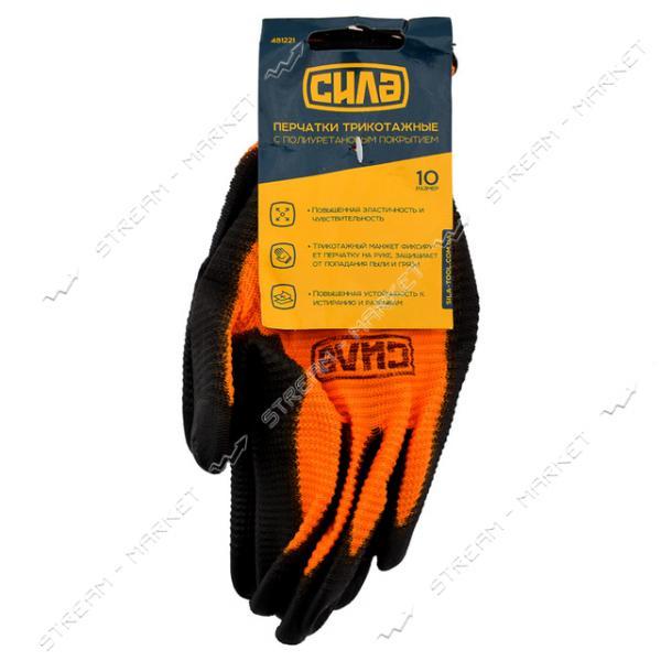 СИЛА 481221 Перчатки с ПУ покрытием р.10 (оранжево-черные, манжет) (12 пар)