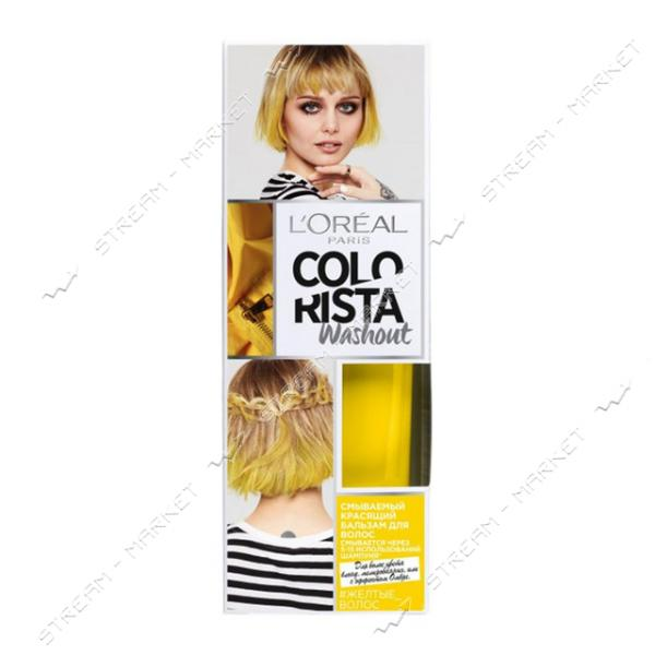 """Красящий бальзам для волос L""""Oreal Paris Смываемый Colorista Washout Желтый 80мл"""