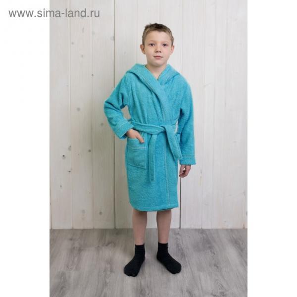 Халат для мальчика с капюшоном, рост 146 см, бирюзовый, махра