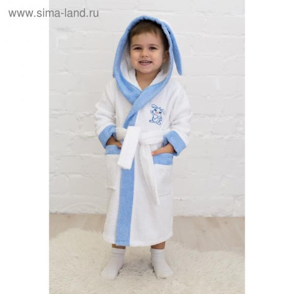 Халат детский «Зайчик», рост 98 см, белый+голубой, махра