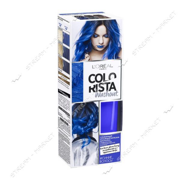 """Красящий бальзам для волос L""""Oreal Paris Смываемый Colorista Washout Синий 80мл"""