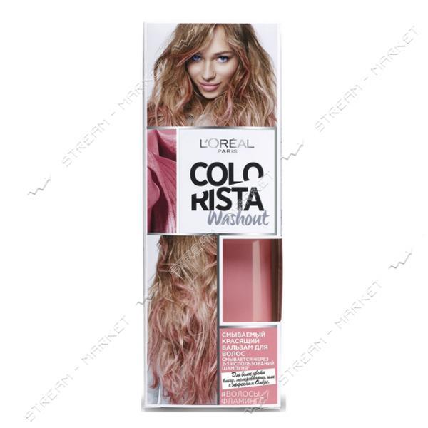 """Красящий бальзам для волос L""""Oreal Paris Смываемый Colorista Washout Фламинго 80мл"""