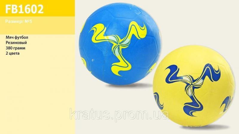 FB1602  Мяч футбольный резиновый