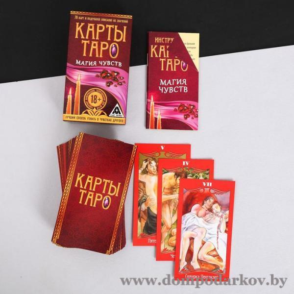 Фото Подарки женщине Карты ТАРО «Магия чувств»