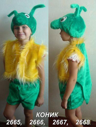Детский карнавальный новогодний костюм  Кузнечик