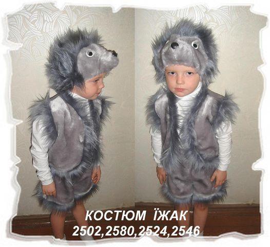 Детский карнавальный новогодний  костюм Ежик