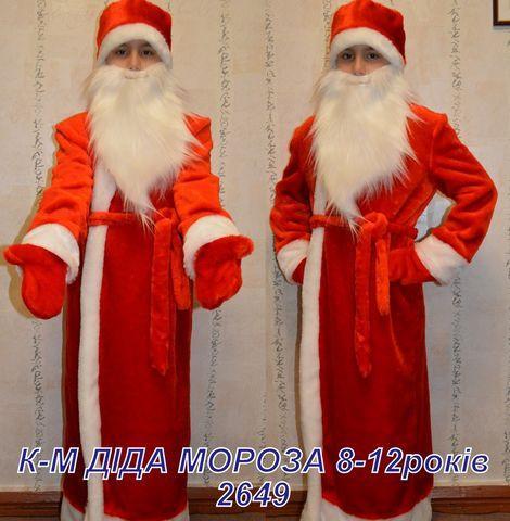 Карнавальный новогодний костюм Деда Мороза для подростка 8-12 лет