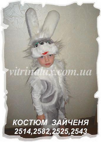 Детский карнавальный новогодний  костюм Зайчик Заяц