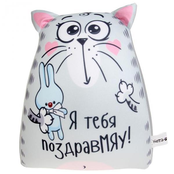 """Мягкая игрушка-антистресс Котэ """"Я тебя поздравМЯУ!"""""""