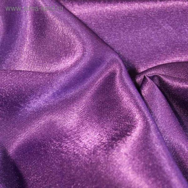 Ткань плательная-Креп сатин, ширина 150 см, цвет фиолетовый, 210 г/п.м.
