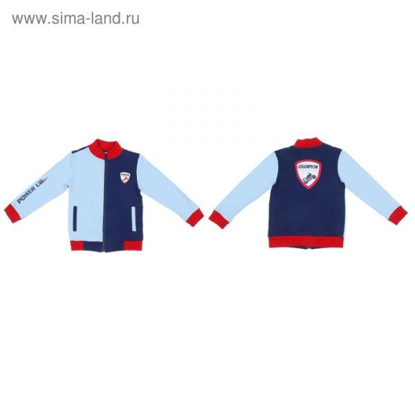 Куртка для мальчика, синяя, рост 98-104 см