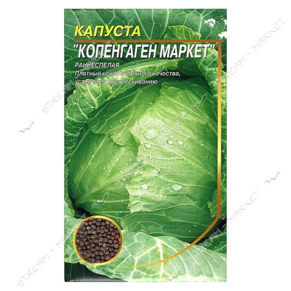 Семена капусты Копенгаген Маркет 0, 5гр