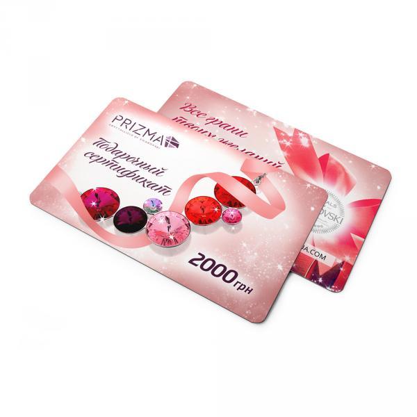 Подарочный сертификат PRIZMA на покупку украшений номиналом 2000 грн модели gift-card-2000