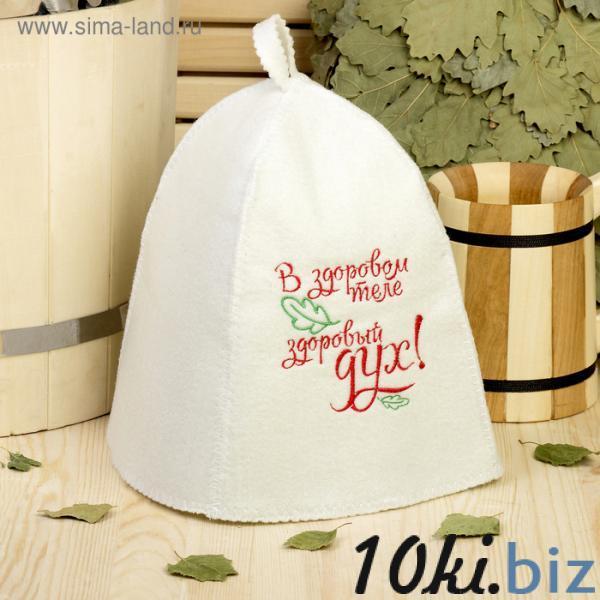 Банная шапка с вышивкой «В здоровом теле здоровый дух», первый сорт купить в Гродно - Шапки для бани и сауны
