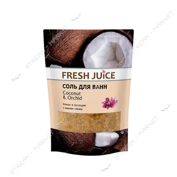 Соль для ванн Fresh Juice Coconut & Orchid doy-pack 500мл