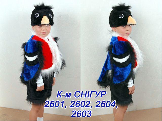 Детский карнавальный новогодний  костюм Снегирь