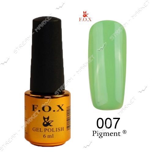 Гель-лак F.O.X Pigment №007 Кремовый салатовый 6мл