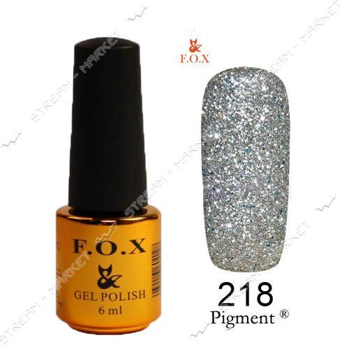 Гель-лак F.O.X Pigment №218 Плотный серебряный глиттер 6 мл
