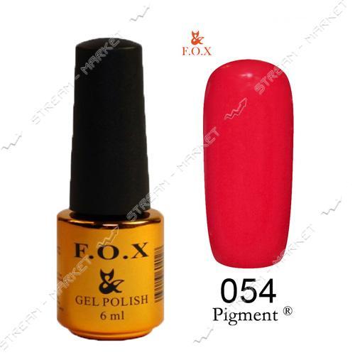 Гель-лак F.O.X Pigment №054 Томат черри 6мл