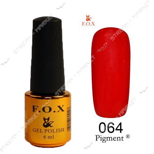 Гель-лак F.O.X Pigment №064 Помидорный красный 6мл