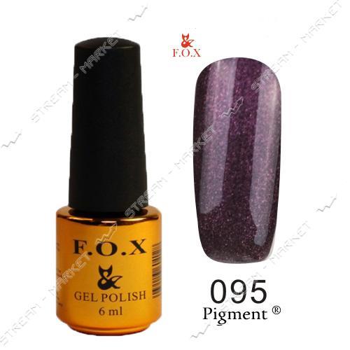 Гель-лак F.O.X Pigment №095 Темно-баклажановый с микроблеском 6мл