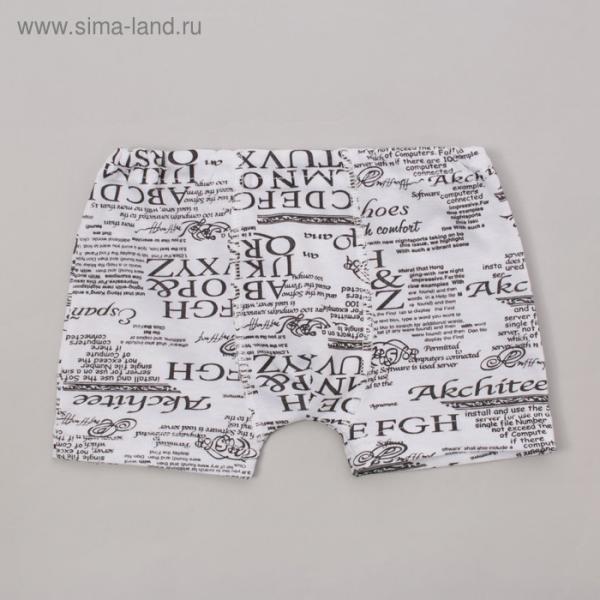 Трусы детские боксеры р. 86 МИКС