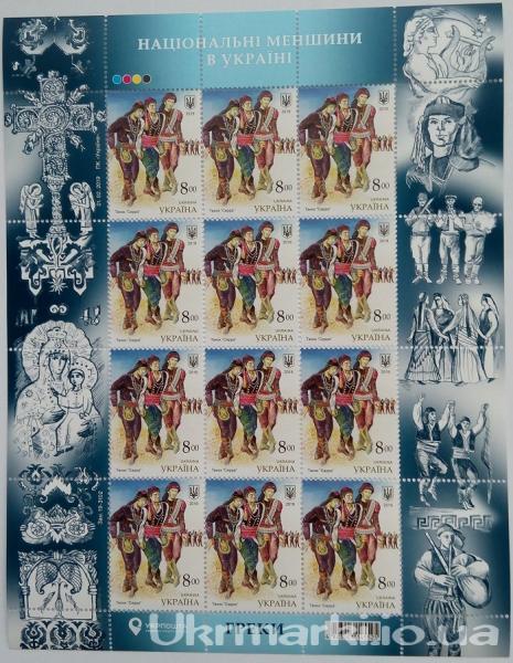 2019 № 1730 лист почтовых марок «Танец« Серра »