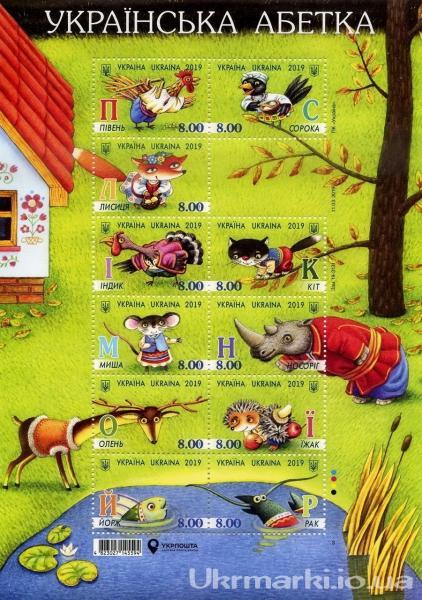 2019 № 1735-1745 лист почтовых марок серии «Украинская азбука»