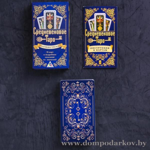 Фото ВСЕ ТОВАРЫ ЗДЕСЬ >>>, Подарочные наборы / сувениры, Талисманы / обереги / амулеты  Карты