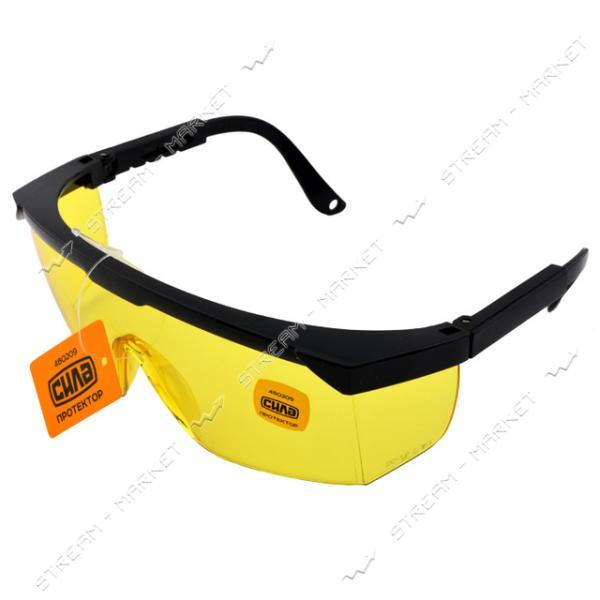 Очки защитные Сила 480209 Протектор янтарные