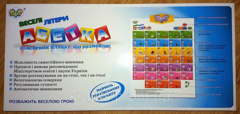 "Интерактивный плакат ""Абетка - Ввеселі літери"" (украЇнська мова)"