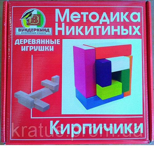 "Методика Никитиных ""Кирпичики"" (ТМ Вундеркинд)"