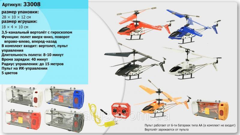 Вертолет  33008 (желтый, синий, черный, красный, оранжевый)