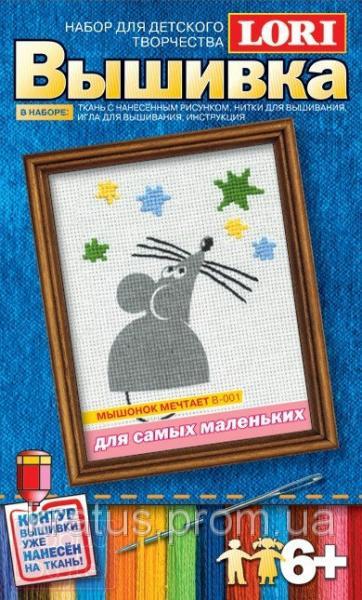 В-001 Набор для вышивания крестиком «Мышонок мечтает»
