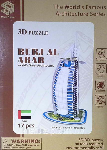 B 668-1 3D пазл мини  «Бурдж Аль Араб», 17 дет.