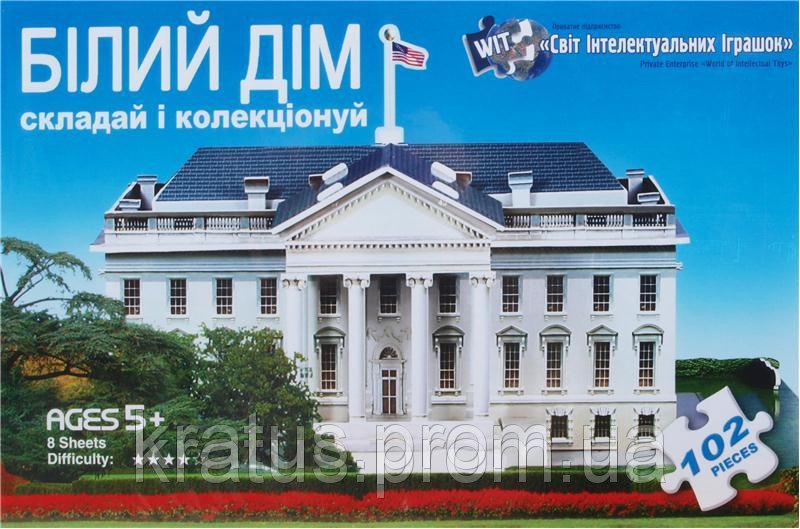 1130604 3D пазл  «Белый Дом»  102 дет.