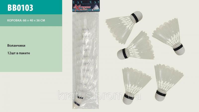 BB0201 Воланчики для  бадминтона пластиковые (12 шт.) в пакете