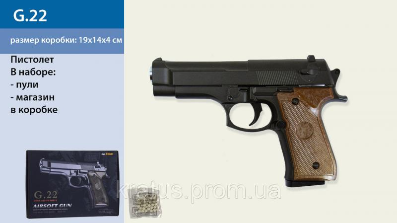 Пистолет металлический  G.22